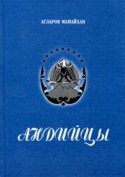 Агларов М.А. Андийцы: Историко-этнографическое исследование