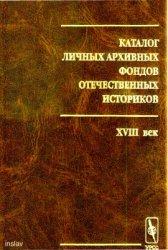 Шмидт С.О. (отв. ред.). Каталог личных архивных фондов отечественных историков. Вып. 1: XVIII век