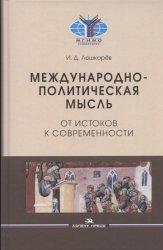 Лошкарёв И.Д. Международно-политическая мысль: от истоков к современности