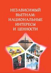 Мазырин В.М., Ву Тхюи Чанг (ответ. ред.) Независимый Вьетнам: национальные интересы и ценности