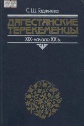Гаджиева С.Ш. Дагестанские терекеменцы. XIX - начало XX в.: Историко-этногр ...