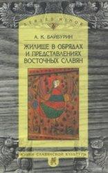 Байбурин А.К. Жилище в обрядах и представлениях восточных славян