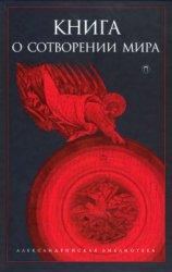 Светлов Р., Рахманин А. (сост.) Книга о Сотворении Мира
