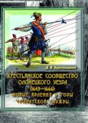 Брусницына Д.В. Крестьянское сообщество Олонецкого уезда (1649-1666): новые явления в годы солдатской службы