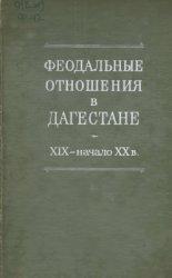 Хашаев Х.-М. (сост.) Феодальные отношения в Дагестане XIX - начало XX в.: Архивные материалы