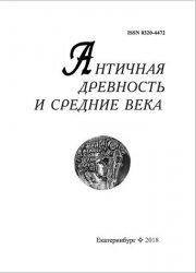 Античная древность и средние века. 2018. Том 46.