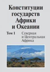 Конституции государств Африки и Океании: сборник. Том 1. Северная и Централ ...