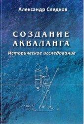 Следков А.Ю. Создание акваланга. Историческое исследование
