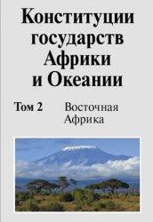 Конституции государств Африки и Океании: сборник. Том 2. Восточная Африка