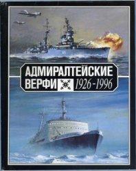 Кузнецов Л.А. и др. Адмиралтейские верфи. Люди, корабли, годы. 1926-1996