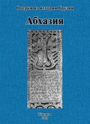 Гамахария Д. (гл. ред.). Абхазия с древнейших времён до наших дней