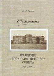 Гримм Давид. Воспоминания. Из жизни Государственного совета 1907-1917 гг