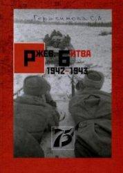 Герасимова С.А. Ржев. Битва. 1942-1943