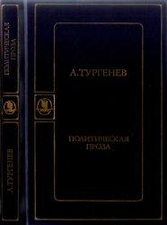 Тургенев А.И. Политическая проза