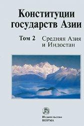 Конституции государств Азии: сборник. Том 2. Средняя Азия и Индостан