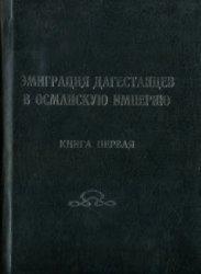 Магомеддадаев А.М. Эмиграция дагестанцев в Османскую империю. Кн. 1