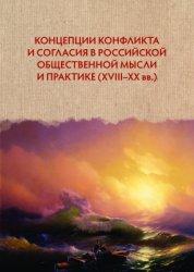 Уайт Дж. М. (отв. ред.) Концепции конфликта и согласия в российской общественной мысли и практике (XVIII-XX вв.)