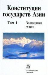 Конституции государств Азии: сборник. Том 1. Западная Азия