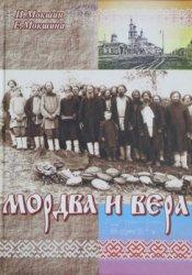 Мокшин Н.Ф., Мокшина Е.Н. Мордва и вера