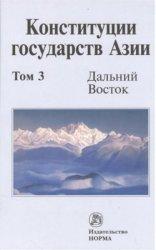 Конституции государств Азии: сборник. Том 3. Дальний Восток