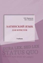 Маршалок Н.В., Ульянова И.Л. Латинский язык для юристов