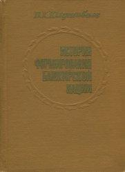 Юлдашбаев Б.Х. История формирования башкирской нации (дооктябрьский период)