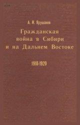Крушанов А.И. Гражданская война в Сибири и на Дальнем Востоке (1918-1920 гг.)