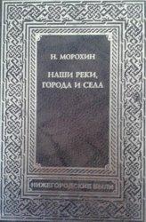 Морохин Н., Арзамасов А. Наши реки, города и села