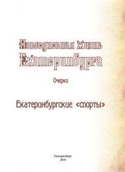 Микитюк В.П. Екатеринбургские спорты