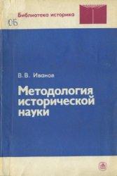 Иванов В.В. Методология исторической науки