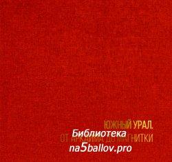 Самигулов Г.Х. (сост.) Южный Урал. От Аркаима до Магнитки