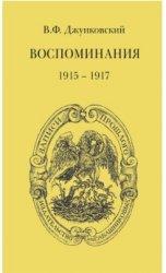 Джунковский В. Воспоминания. 1915-1917