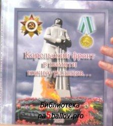 Лычагов С.Н. Карельский фронт в памяти южноуральцев…: книга-альбом