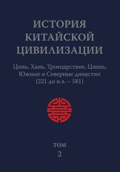 Чжан Чуаньси (гл. ред.) История китайской цивилизации: в 4 т. Т. 2: Цинь, Х ...