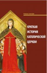 Скальфи Романо. Краткая история Католической Церкви