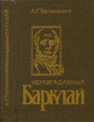 Тартаковский Андрей. Неразгаданный Барклай: Легенды и быль 1812 года