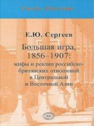Сергеев Е.Ю. Большая игра, 1856-1907: мифы и реалии российско-британских от ...