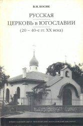 Косик В.И. Русская Церковь в Югославии (20-40-е гг. XX века)