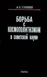 Сонин А.С. Борьба с космополитизмом в советской науке