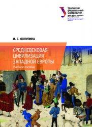 Охлупина И.С. Средневековая цивилизация Западной Европы