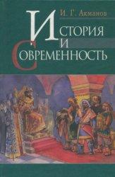 Акманов И.Г. История и современность