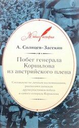 Солнцев-Засекин А. Побег генерала Корнилова из австрийского плена