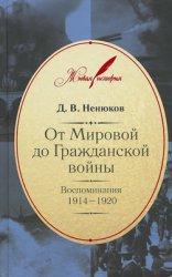 Ненюков Дмитрий. От Мировой до Гражданской войны. Воспоминания. 1914-1920