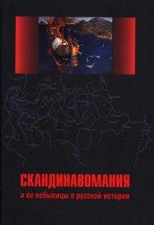 Фомин В.В. (ред.-сост.) Скандинавомания и ее небылицы о русской истории