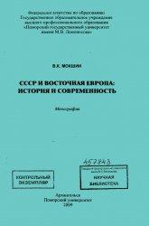 Мокшин В.К. СССР и Восточная Европа: история и современность