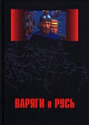 Фомин В.В. (ред.-сост.) Варяги и Русь