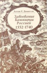 Доннелли Алтон С. Завоевание Башкирии Россией 1552-1740