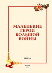 Никоноров А.В. Маленькие герои большой войны. Книга 1-3