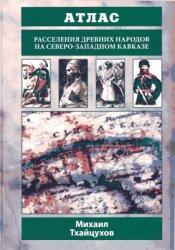 Тхайцухов Михаил. Атлас расселения древних народов на Северо-Западном Кавказе