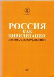 Шкаратан О.И., Лексин В.Н., Ястребов Г.А. (ред.) Россия как цивилизация: материалы к размышлению